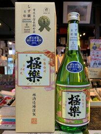 球磨焼酎【極楽 しず馴】25度 720ml 箱入 常圧 林酒造
