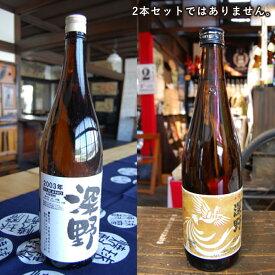 焼酎 ギフト 深野 25度 1800ml 年代ごとに選べるビンテージ焼酎 箱なし 常圧 熊本 米焼酎 人吉 深野酒造