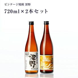 焼酎 ギフト 深野ビンテージ 25度 720ml 2本セット 箱なし 常圧 深野酒造 米 米麹 お酒 ギフト