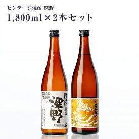 焼酎 ギフト 深野ビンテージ 25度 1800ml 2本セット 箱なし 常圧 深野酒造 米 米麹 お酒 ギフト