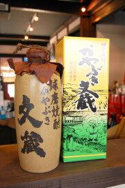 球磨焼酎【かやぶき文蔵】 25度 720ml 常圧 木下醸造所