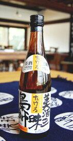 【美酒三昧たける】ミニボトル 25度 100ml 減圧 六調子酒造