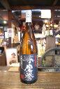球磨焼酎【球磨拳】25度 1800ml 常圧古酒 恒松酒造本店