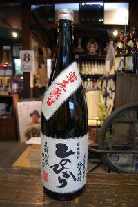 球磨焼酎【ひのひかり】25度 1800ml 常圧 恒松酒造本店