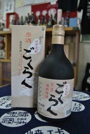 球磨焼酎【極楽(ごくらく)原酒】40度 720ml 箱入 常圧 林酒造