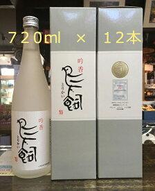 球磨焼酎【鳥飼】 25度 720ml×12本 箱入 減圧 鳥飼酒造場 あす楽対応 送料無料