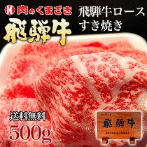 肉のくまざき飛騨牛ロースすき焼き用500g送料無料