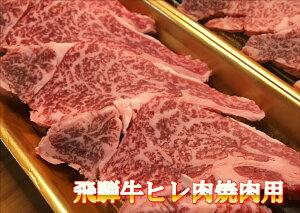 肉のくまざき 飛騨牛 ヒレ肉 牛肉 切り落とし 焼肉用 500g 訳あり お値打ち品 国産牛 岐阜県産 ブランド牛 高級 冷凍