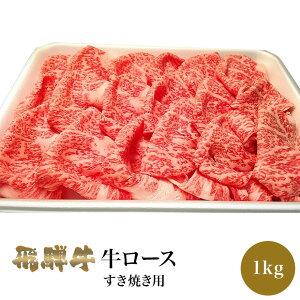 肉のくまざき 飛騨牛 牛ロース すき焼き用 1kg 5〜6人前 A5 最高級 スライス 名産品 国産牛 岐阜県 送料無料 冷凍