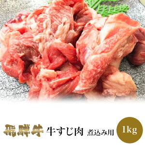 飛騨牛 牛すじ肉 1kg 【肉のくまざき】 岐阜県 国産牛 ブランド牛 冷凍 牛すじ煮込み