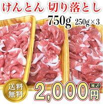 肉のくまざき岐阜県産けんとん切り落とし750g(250g×3P)送料無料