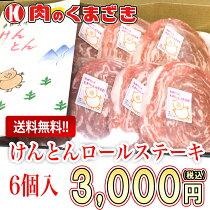 肉のくまざき豚肉けんとんロールステーキ6個入り