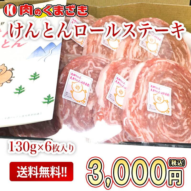 肉のくまざき 豚肉 けんとんロールステーキ 6個入り 岐阜県 岐阜名産 お土産 父の日 お中元 贈り物