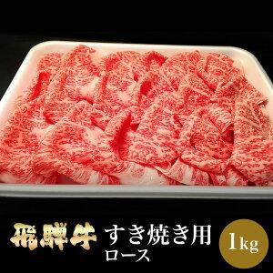 肉のくまざき 飛騨牛 牛ロース すき焼き用 1kg A5 最高級 スライス 名産品 国産牛 岐阜県 送料無料 冷凍