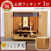 "Living Buddhist altar compact light-colored LED bulb for the Buddhist altar ""クルミタモ"" furniture-like Buddhist altar modern Buddhist altar mini-Buddhist altar small size Buddhist altar modern mini-Buddhist altar apartment"