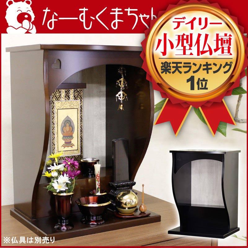 ミニ仏壇 「シルク」 ブラック or ブラウン