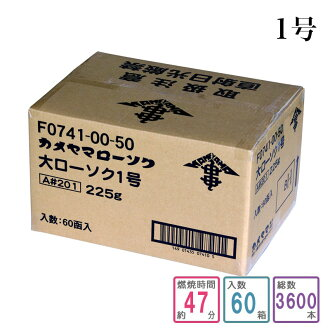 Came Rook 1 No. 1 case (3600 pieces) boxed candle candlelight case buy boxed bulk buying for business for temple