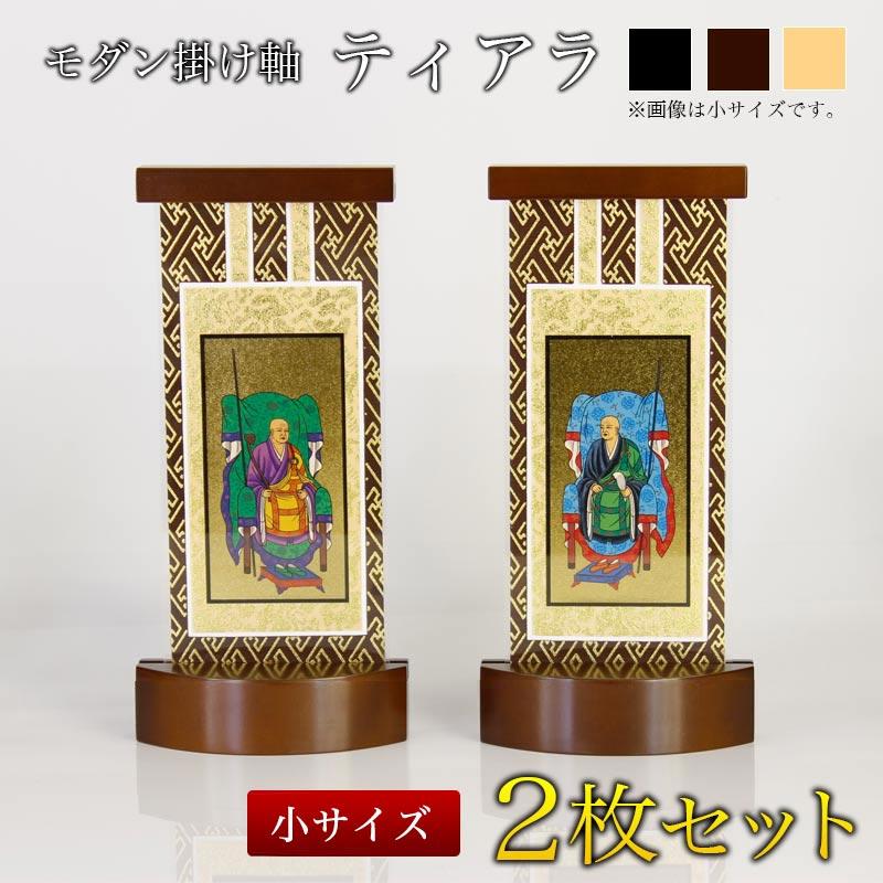 【スタンド掛軸】モダン掛軸台 ティアラ 2枚セット【小】(日本製)脇侍 脇2枚セット 2枚組 掛け軸スタンド