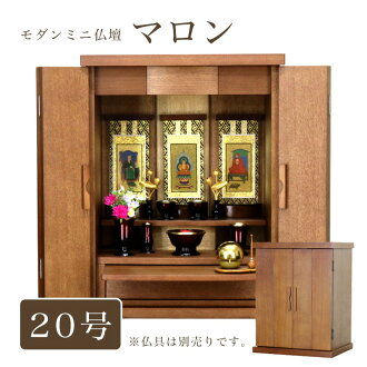 "Mini-Buddhist altar ""marron 20"" compactizes a / furniture-like Buddhist altar modern Buddhist altar mini-Buddhist altar small size Buddhist altar modern mini-Buddhist altar (only as for the body)"