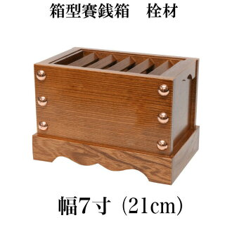 The box donation that a domestic temple shrines and temples Shrine box type money offering box made in offertory box 7 sun (21cm in width) Japan made of stopper (sen) does not face