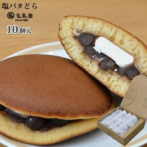 どら焼き 阿蘇山麓 塩バタどら(小豆)ギフト お歳暮 和菓子