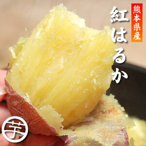 紅はるか 送料無料 2.0kg 2セット購入で1kg増量 熊本県産 生芋 さつまいも サツマイモ