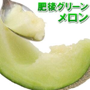 メロン 送料無料 訳あり ご自宅用 肥後グリーン 熊本県産ブランドメロン 2玉 約3.2~4kg