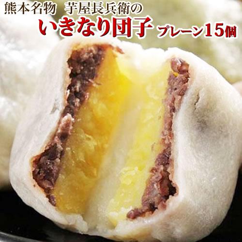 いきなり団子 送料無料 プレーン 15個 熊本県産 芋屋長兵衛 和菓子 スイーツ
