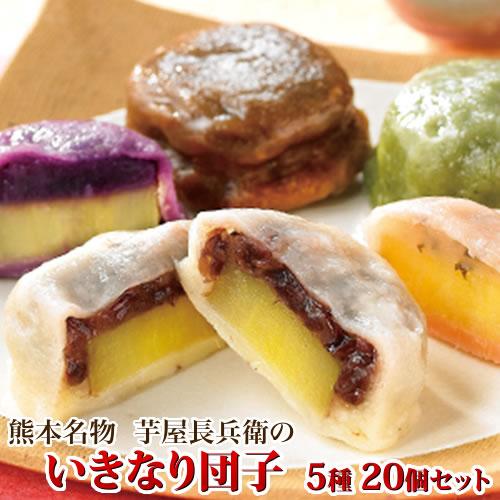 いきなり団子 送料無料 5種 20個 熊本県産 芋屋長兵衛 和菓子 スイーツ