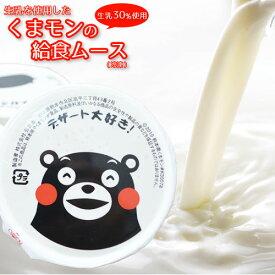 くまモン ミルクムース 50g 40個入 冷凍 国産生乳使用 業務用 給食用
