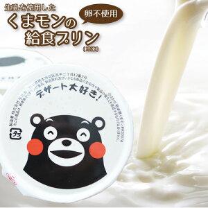 くまモン 給食プリン 53g 40個入 冷凍 生乳使用 卵不使用 業務用 給食用