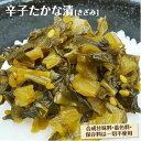 たかな 高菜 ポイント消化 辛子たかな漬 きざみ 送料無料 150g×4袋 ポッキリ 漬物 つけもの タカナ 宮崎県産
