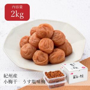 小梅干 うす塩味梅 はちみつ入り 塩分8% 2kg(1kg×2個)