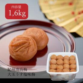 【送料無料】大玉うす塩味梅 はちみつ入り 塩分8% 1.6kg