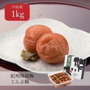 こんぶ梅 塩分8% 1kg