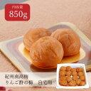 ご自宅用梅干 りんご酢の梅 塩分3% 850g