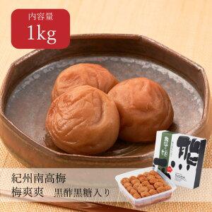 梅爽爽 黒酢黒糖入り 塩分5% 1kg