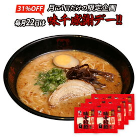 【味千拉麺】22日は味千拉麺感謝DAY!!(感謝特価)、味千ラーメン濃い味2食入×8袋