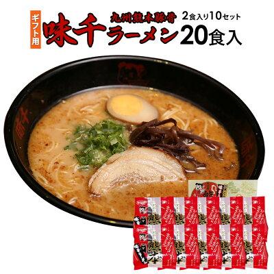 味千とんこつラーメン(2食)×10セット(ギフト用化粧箱入り)