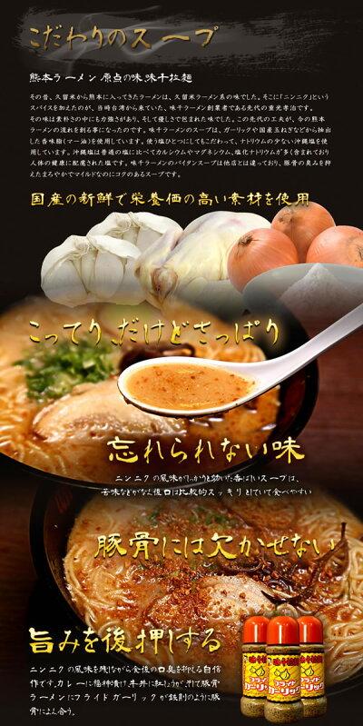 1日限定!!味千感謝DAY【特価】味千ラーメン16食分!