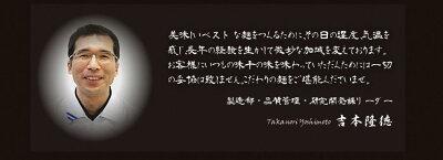 夏季限定!味千拉麺特製〜冷やし中華(2食)×1セット