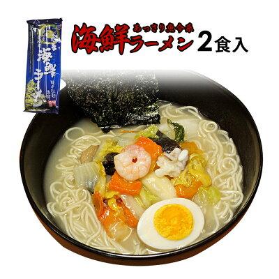 新登場!!海鮮ラーメン(乾麺/2食入)×1セット