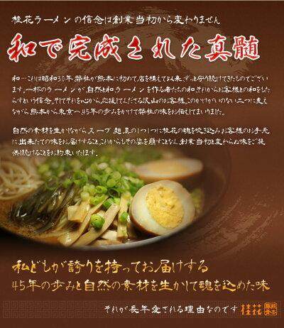 くまもと桂花ラーメン1袋150gスープ付き桂花ラーメン味千ラーメン拉麺とんこつ豚骨半生めん九州熊本