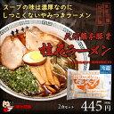 【冷蔵配送】元祖熊本ラーメン!桂花ラーメンセット(2食分)