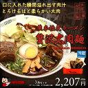 【冷蔵配送】くまもと桂花ラーメンセット贅沢太肉(ターロー)麺(3食)セット