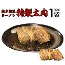 【冷蔵配送】くまもと桂花特製太肉(ターロー) 1袋 80g入り チャーシュー 九州 熊本 味千拉麺 味千ラーメン