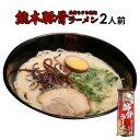 熊本とんこつラーメン 乾麺 2食分×1セット スープ付き 味千ラーメン 拉麺 とんこつ 豚骨 九州 熊本