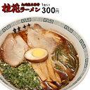 くまもと桂花ラーメン 1袋 150g スープ付き 桂花ラーメン 味千ラーメン 拉麺 太麺 とんこつ 豚骨 半生めん 九州 熊本