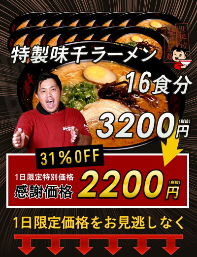 22日は味千拉麺感謝DAY!!【34%OFF】味千とんこつ生ラーメン(8袋)16食分