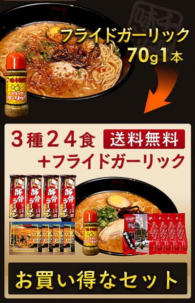 【送料無料!】30%OFF!ラーメン24食食べつくしセット!